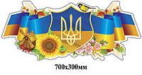 Стенд Державна символіка - 3458