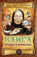 Пустовойтов В.Н. Ванга: правда и вымыслы
