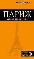 Чередниченко О.В. Париж: путеводитель + карта. 8-е изд., испр. и доп.
