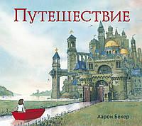 Бекер А. Путешествие