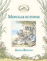 Барклем Д. Морская история