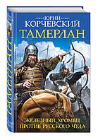 Корчевский Ю.Г. Тамерлан. Железный Хромец против русского чуда
