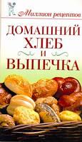 Нестерова Д.В. Домашний хлеб и выпечка