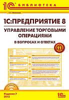 """Фирма """"1С"""" 1С:Предприятие 8. Управление торговыми операциями в вопросах и ответах"""", 7 издание  (+CD)»"""