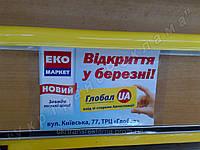 Реклама в маршрутках Киевская область