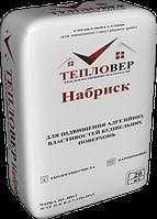 Набрыск ТЕПЛОВЕР - теплоизоляционный 20кг