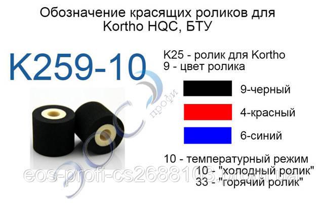 Ролик К259-10 на БТУ-АТ Аллюр купить