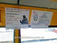 Реклама в маршрутках Ивано-Франсковская область