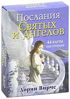 Послания Святых и Ангелов. 44 карты. Дорин Вирче