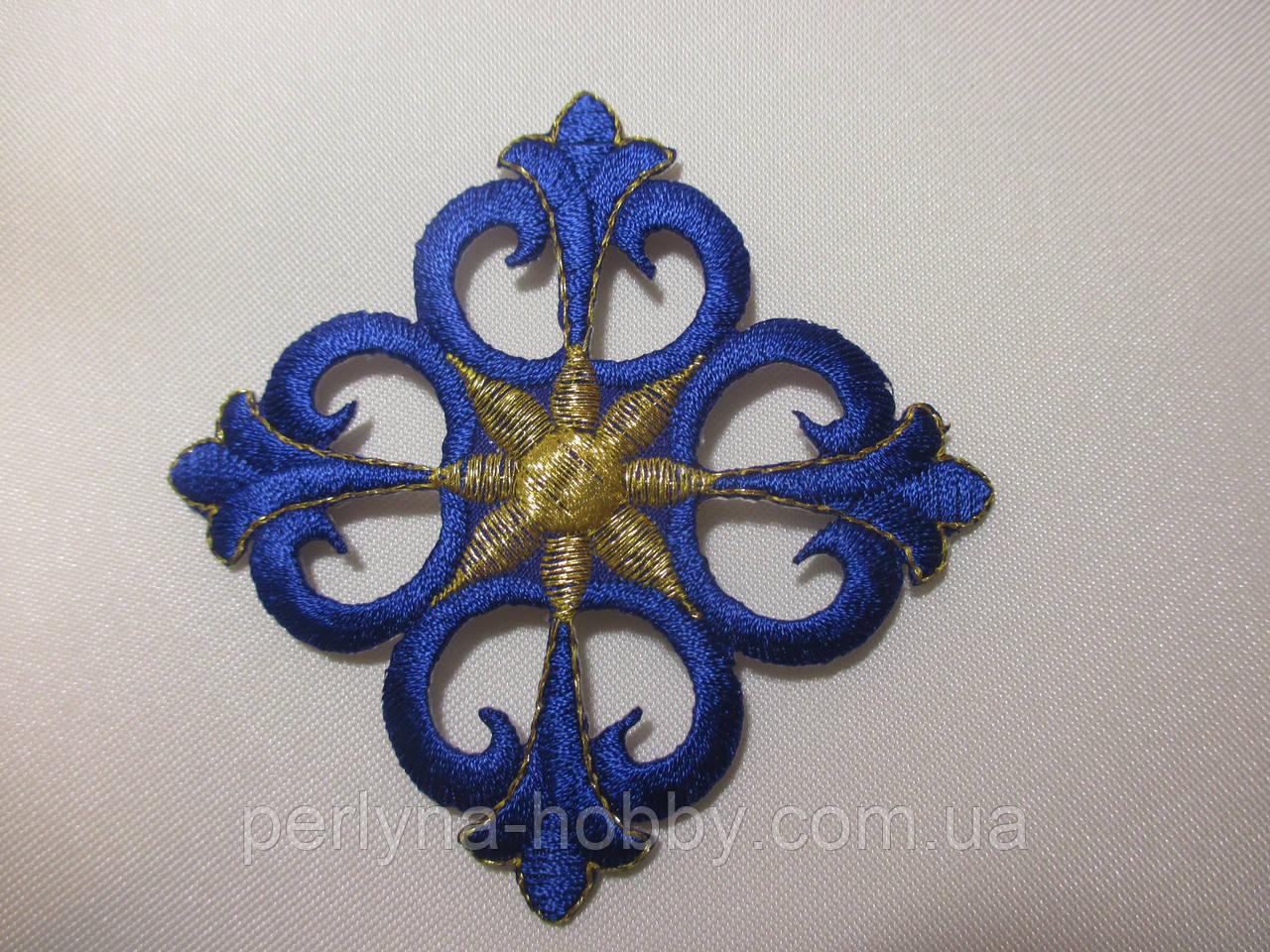 Хрестик вишитий, алікаця клейова 8х8 синій