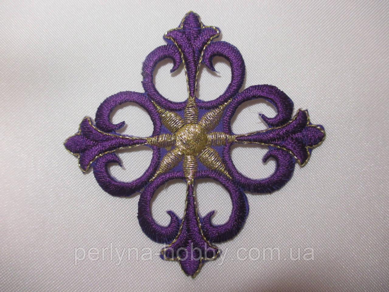 Хрестик вишитий, аплікація клейова 7,5х7,5 фіолетовий. Крест аппликация клеевая вышивка