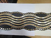 Тесьма з паєтками широка 12 см чорна з матовим золотом