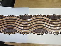 Тесьма з паєтками широка 12 см  темнезолото з коричневим, фото 1