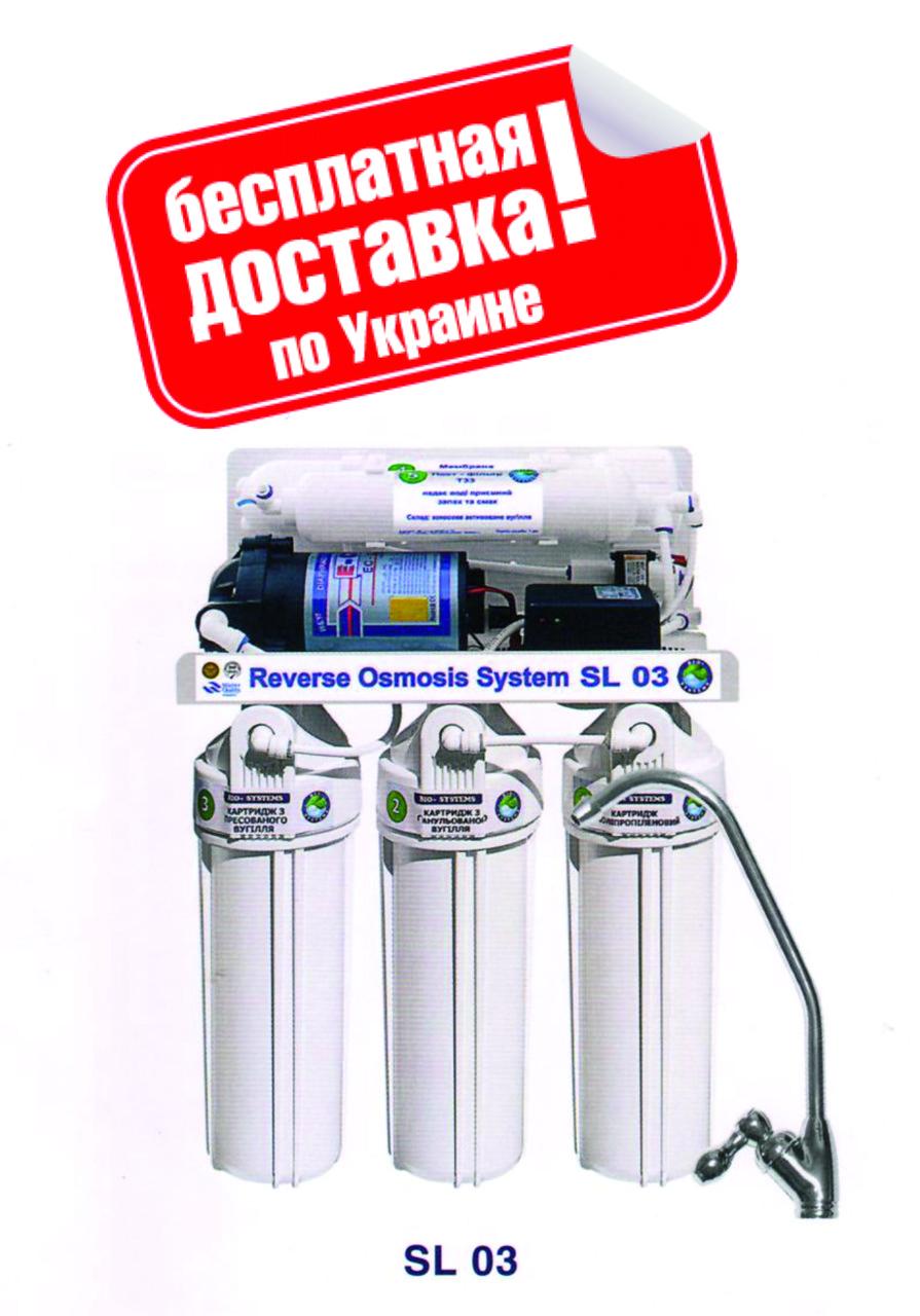 Система обратного осмоса Bio+systems RO-50SL03-NEW (мембрана Filmtec, c насосом)