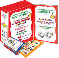 Психологические игры и занятия с детьми. Комплект: книга, карточки, лото.  Гиппенрейтер Ю.