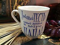 """Чашка """"Любимый тесть"""""""