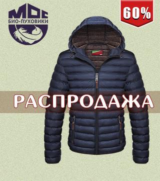 Комфортная куртка мужская