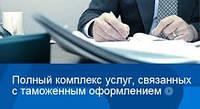 Таможенно брокерсеи услуги в Киеве