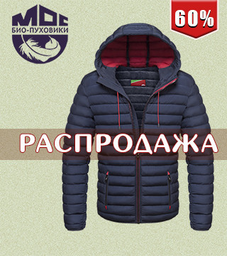 Куртка зимняя удобная Moc