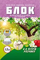 Фунгицид БЛОК Садовая побелка с добавлением мела (1,5 кг)