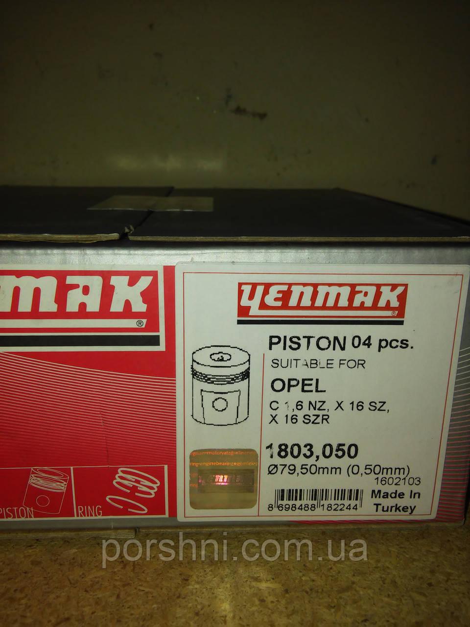 Поршни Yenmak  Опель Астра Кадет Вектра 1,6 мотор C16NZ поршни первый ремонт размер 79,5 без колец,