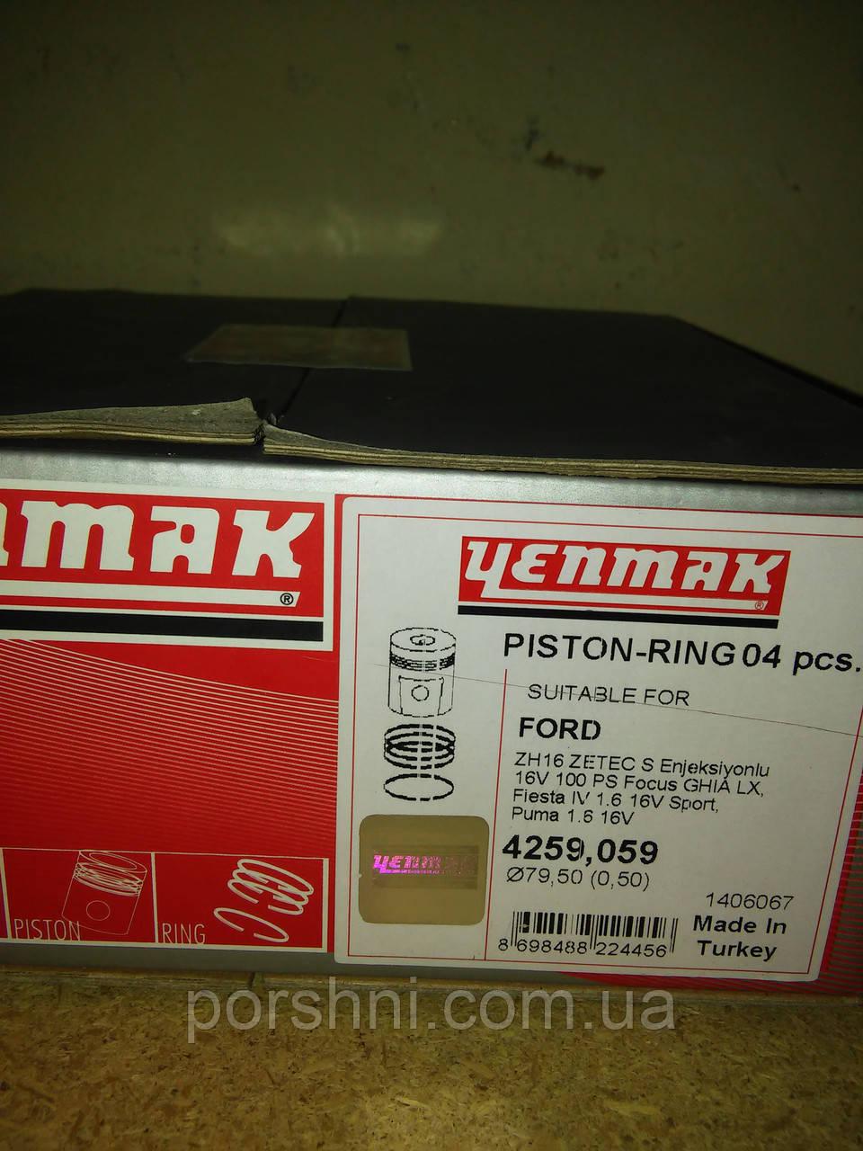 Поршни Yenmak  Форд Фокус 1,6 16V  поршни первый ремонт размер 79,5