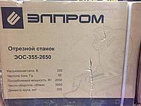 Обрезной станок Элпром ЭОС-355-2650