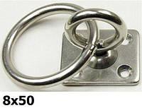 Нержавеющий вертлюжный обух с кольцом на квадратном основании, 8х50 мм