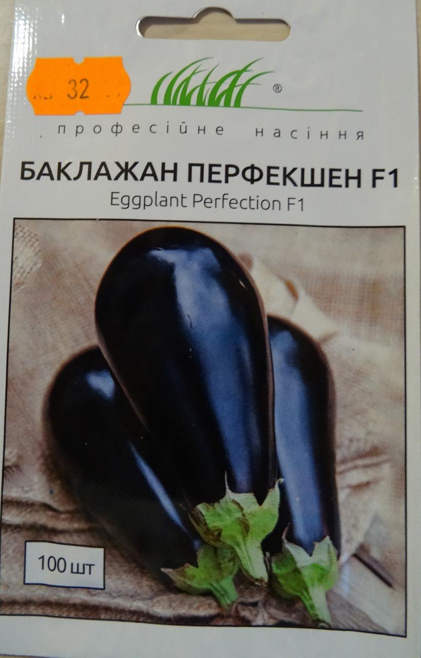 Семена баклажана Перфекшен  F1 100 шт