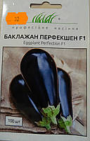 Семена баклажана Перфекшен  F1 100 шт, фото 1