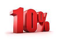 Подарочный сертификат на следующую покупку 10%
