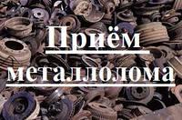 Закупка металлической стружки и металлолома дорого