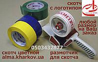 Скотч с логотипом заказчика, бренд скотч