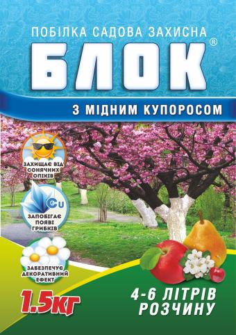 Фунгицид БЛОК Сад. побелка з Медн. купуросом 1,5 кг