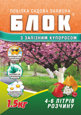 Фунгицид БЛОК Сад. побелка з Жел. купоросом 1,5 кг