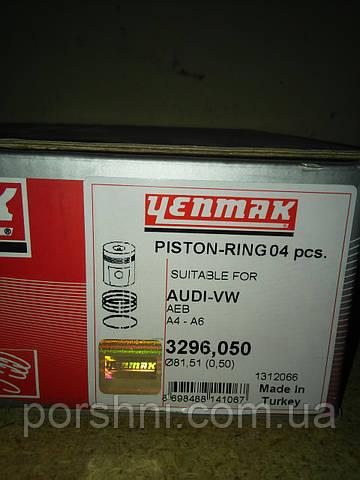 Поршни Yenmak 3296050  Audi WV Skoda 1,8 т  мотор AEB AGU ремонтный размер 81,5 с кольцами,