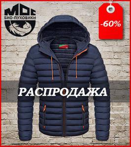 Мужская куртка модная