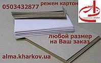 Картон переплетный порезка листов по заказу