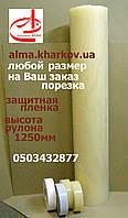 Защитные пленки для профилей из ПВХ, алюминия, фасадных панелей, порезка по заказу на ширину