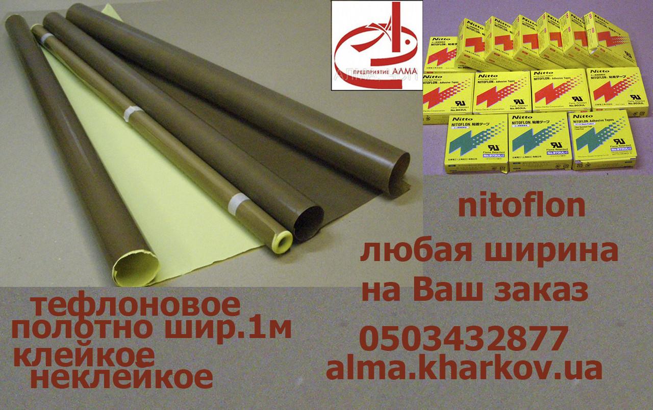 Nitto, тефлоновые клейкие ленты нитофлон; неклейкое, клейкое тефлоновое полотно шир. 1м