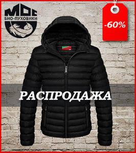 Мужская куртка Moc модная