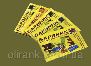 Барвник для тканини універсальний ТЕМНИЙ ХАКІ 4-6г (У-14тх)