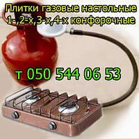 Плита газовая 1-, 2-х, 3-х конфорочная настольная