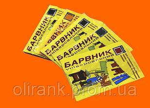 Барвник для тканини універсальний ПОМАРАНЧЕВИЙ 4-6г (У-2)