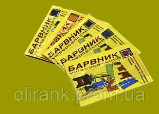 Барвник для тканини універсальний ОЛИВКОВИЙ 4-6г (У-14олив)