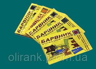 Барвник для тканини універсальний МОРСЬКА ХВИЛЯ 4-6г (У-11мв)