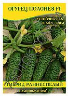 Семена огурца Полонез F1, самоопыляемые, 100г