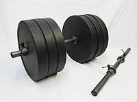 Гантели разборные 2 шт по 30 кг, гриф 25 Ø длина 52 см.