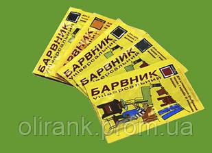 Барвник для тканини універсальний ТРАВ'ЯНИЙ 4-6г (У-13тр)