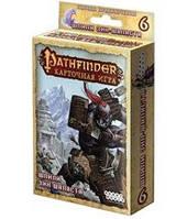 Следопыт карточная игра 6: Шпили Зин-Шаласта (Pathfinder Adventure Card Game Spires of Xin-Shalast Adventure Deck) настольная игра
